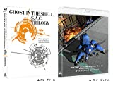 攻殻機動隊S.A.C. TRILOGY-BOX:STANDARD EDITION[BCXA-1501][Blu-ray/ブルーレイ]
