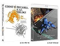 攻殻機動隊S.A.C. TRILOGY-BOX:STANDARD EDITION [Blu-ray]