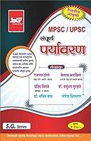 MPSC UPSC sampurn Paryavaran S.G.Series