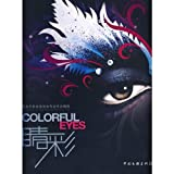 Eye color: Selected works of Mao Geping makeup conference(Chinese Edition)