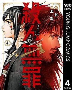 殺人無罪 4 (ヤングジャンプコミックスDIGITAL)