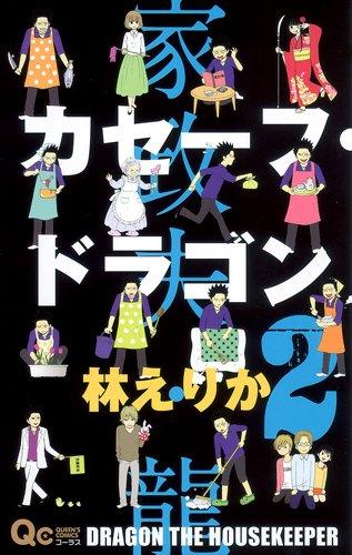 カセーフ・ドラゴン 2 (クイーンズコミックス)