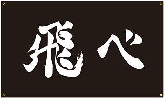 gerFogoo ZhuHaoKeJi Haikyuu !! Flagge Japanischer Anime im F