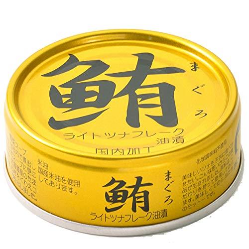無添加 ツナ缶 缶詰 ライトツナフレーク 油漬け 70g×3缶  3パック