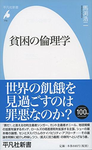 新書770貧困の倫理学 (平凡社新書)