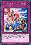 遊戯王/第10期/LINK VRAINS PACK/LVP1-JP090 メタルフォーゼ・カウンター