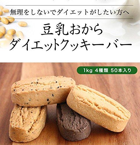 神林堂『豆乳ダイエットおからクッキーバー』