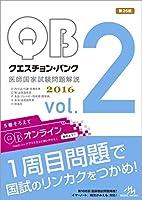 クエスチョン・バンク 医師国家試験問題解説 2016 vol.2