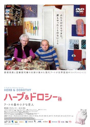 ファイン・ライン・メディア・ジャパン『ハーブ&ドロシー』