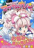 母性天使マザカルカノン1 (メガストアコミックス)