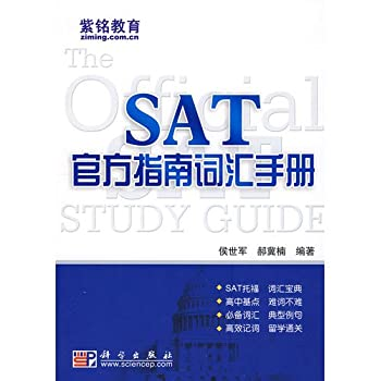 Paperback SAT Official Guide Glossary Manuals [Chinese] Book
