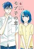 モブ子の恋 4巻 (ゼノンコミックス)