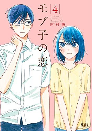 モブ子の恋 4巻 (ゼノンコミックス)の詳細を見る