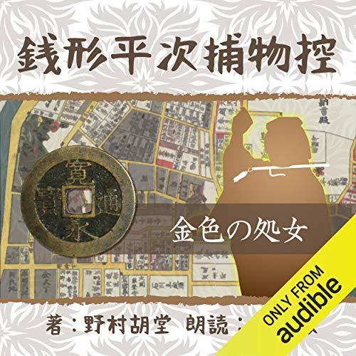 『銭形平次捕物控 01 金色の処女』のカバーアート