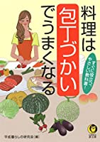 料理は包丁づかいでうまくなる: すぐに役立つ、やさしい教科書! (KAWADE夢文庫)