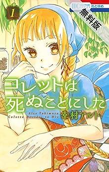 [幸村アルト]のコレットは死ぬことにした【期間限定無料版】 1 (花とゆめコミックス)