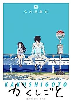 [久米田康治]のかくしごと(2) (月刊少年マガジンコミックス)