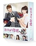 近キョリ恋愛 豪華版〈初回限定生産〉[VPBT-14369][DVD]