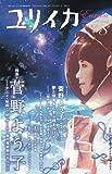 ユリイカ2009年8月号 特集=菅野よう子 アニメ・映画・ゲーム…音の魔術師のすべて!!