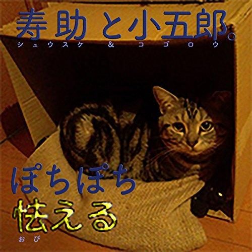 「ぽちぽち怯える寿助と小五郎。」巻1〜巻8 cover art