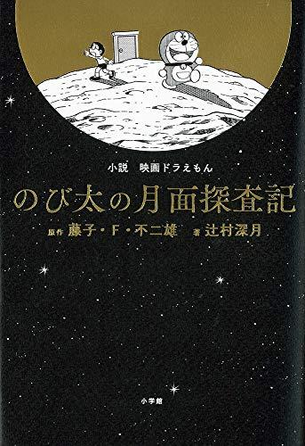 小説「映画 ドラえもん のび太の月面探査記」