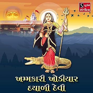 Khammkari Khodiyar Dayali Devi