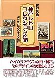 神戸レトロコレクションの旅―デザインにみるモダン神戸 (のじぎく文庫)