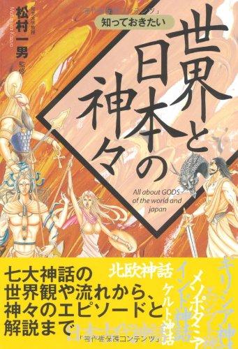 知っておきたい世界と日本の神々 (なるほどBOOK!)