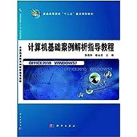 计算机基础案例解析指导教程 普通高等教育十二五重点规划教材