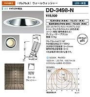 山田照明/ダウンライト DD-3498-N
