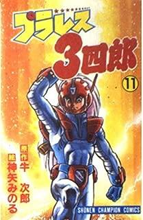 プラレス3四郎 (11) (少年チャンピオン・コミックス)