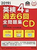 2019年度版 英検 4級 過去6回全問題集CD (旺文社英検書)