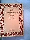 ローザ・ルクセンブルクの手紙―カールおよびルイーゼ・カウツキー宛 1896-1918 (1963年) (岩波文庫)