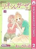リネンとガーゼ 2 (りぼんマスコットコミックスDIGITAL)