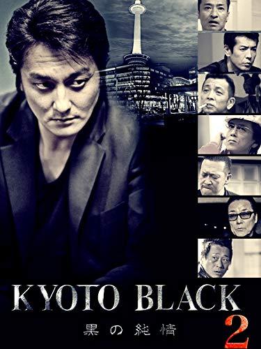 KYOTO BLACK 2 黒の純情