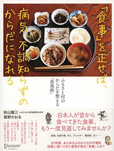 「食事」を正せば、病気、不調知らずのからだになれる ふるさと村のからだを整える「食養術」 - 秋山龍三, 草野かおる