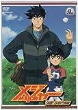 「メジャー」決戦!日本代表編 9th.Inning[AVBA-29152][DVD]