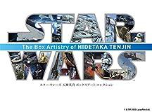 【Amazon.co.jp 限定】スター・ウォーズ 天神英貴 ボックスアート・コレクション【限定版】
