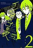 インディゴの夜(2) (ビッグガンガンコミックス)