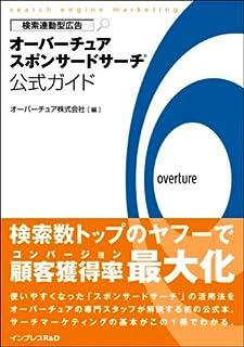 検索連動型広告 オーバーチュア スポンサードサーチ 公式ガイド