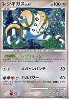 レジギガスLV.47 ポケモンカード DPs【破空の激闘】Rキラ