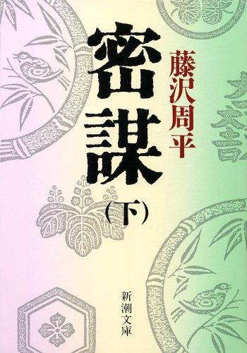 密謀(下)(新潮文庫)