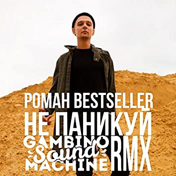 Не паникуй (Gambino Sound Machine Remix)