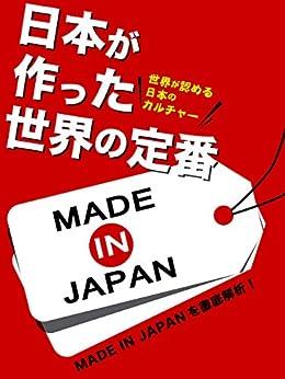 [ISM Publishing Lab.]の日本が作った世界の定番 日本の発明は?痛くない注射針!カラオケ!メッキ加工!トランジスタラジオ!……