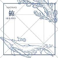 マスキングテープ かわいい 鯨 金箔押し 手帳 DIY NAONAO シール 手帳テープ