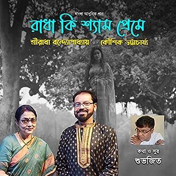 Radha Ki Shyam Preme