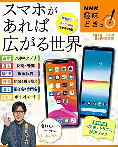 NHK趣味どきっ! スマホがあれば広がる世界 (TJMOOK)の詳細を見る