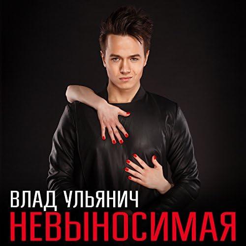 Vlad Ul'yanich