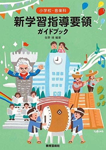 小学校・音楽科 新学習指導要領ガイドブック (KYOGEI Music Publishers.)の詳細を見る
