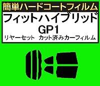関西自動車フィルム 簡単ハードコートフィルム ホンダ フィット ハイブリッド GP1  リヤセット カット済みカーフィルム ブラック